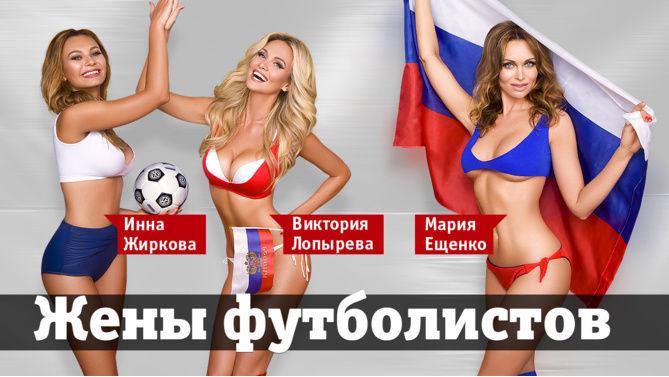 Revista Maxim le are pe copertă lunii mai pe cele mai frumoase soții ale fotbaliștilor ruși în ipostaze fierbinți. Maria Eshenko, soţia lui Andrei Eshenko, Victoria Lopireova, soţia lui Fedor Smolov și Inna Jirkova, soţia lui Iurii Jirkov s-au dezgolit frumos și au pozat cu drapelul Rusiei în spate.