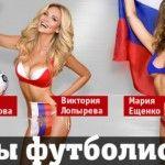 Foto: Soțiile fotbaliștilor ruși cu sânii goi!