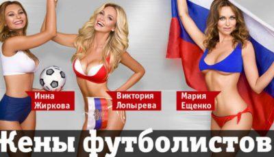 Soțiile fotbaliștilor ruși cu sânii goi!