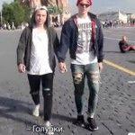 Foto: S-au luat de mână și au mers ca un cuplu GAY prin Moscova!