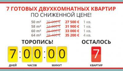 Grăbește-te să cumperi unul din cele 7 apartamente la cheie, la un preț redus de 550€ pentru m²!