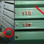 Foto: Dacă vezi aceste semne pe ușa ta, șterge-le imediat și sună la poliție