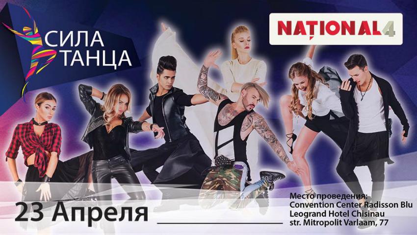 """Foto: Biletele pentru finala """"Puterea dansului"""" sunt în vânzare"""