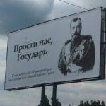 Foto: Mesaj halucinant pe un panou din Chișinau cu imaginea lui Nicolae al II-lea al Rusiei