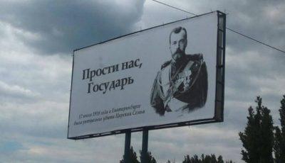 Mesaj halucinant pe un panou din Chișinau cu imaginea lui Nicolae al II-lea al Rusiei