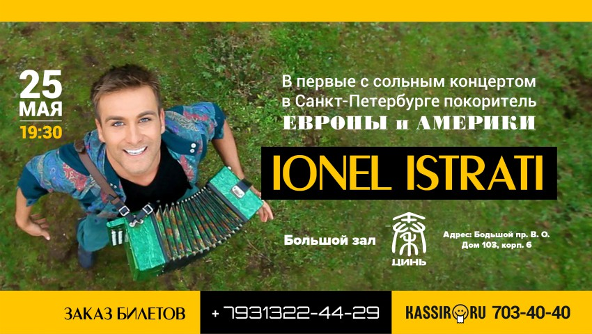 Foto: Show incendiar şi cântece dragi sufletului. Ionel Istrati va susţine un concert în orașul Sankt Petersburg