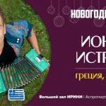 Foto: Surpriză de proporții de la Ionel Istrati! De Crăciun și Revelion, artistul va cânta pentru moldovenii din Grecia și Italia
