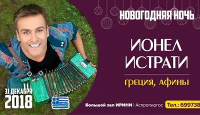 Surpriză de proporții de la Ionel Istrati! De Crăciun și Revelion, artistul va cânta pentru moldovenii din Grecia și Italia