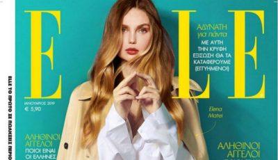 O moldoveancă a apărut pe coperta revistei ELLE Grecia