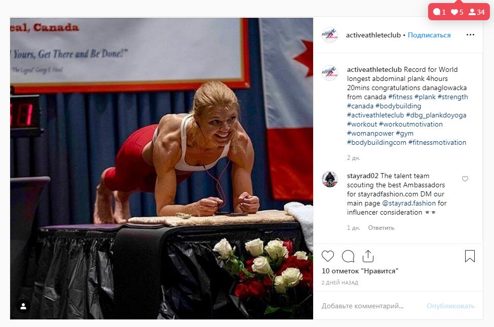 """Foto: Un nou record! O canadiancă a stat peste 4 ore în poziţia """"scândură"""""""