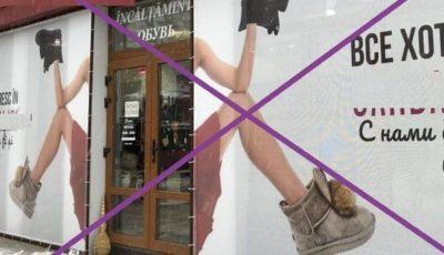 Un magazin din Chișinău a fost obligat de organele de resort să scoată panoul pe care a expus picioarele unei femei