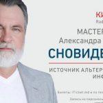 Foto: Aleksandr Litvin revine la Chișinău. Expertul își dă întâlnire cu publicul, pe 4 și 6 octombrie!