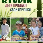 Foto: Copiii își vor vinde singuri cărțile și jucăriile la un târg organizat în Capitală