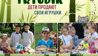 Copiii își vor vinde singuri cărțile și jucăriile la un târg organizat în Capitală