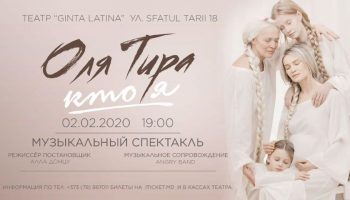 "Video! Olia Tira invită publicul la spectacolul muzical-poetic ,,Кто я"""
