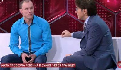 O moldoveancă și-a ascuns copilul într-o geantă și l-a dus în Rusia