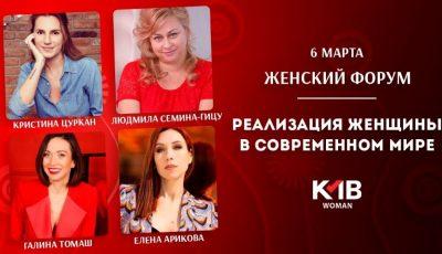Patru femei de succes îți dau întâlnire la Forumul Femeilor, organizat de KMB Moldova!