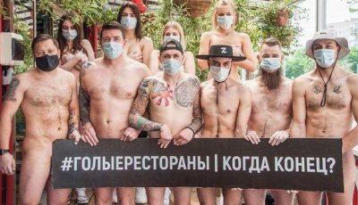 Angajații restaurantelor din Rusia au protestat în pielea goală, cu hashtag-ul #голыерестораны